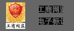 深圳市市场监视办理局企业主体身份公示