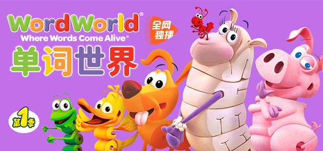 单词世界第一季!幼儿英语启蒙动画!