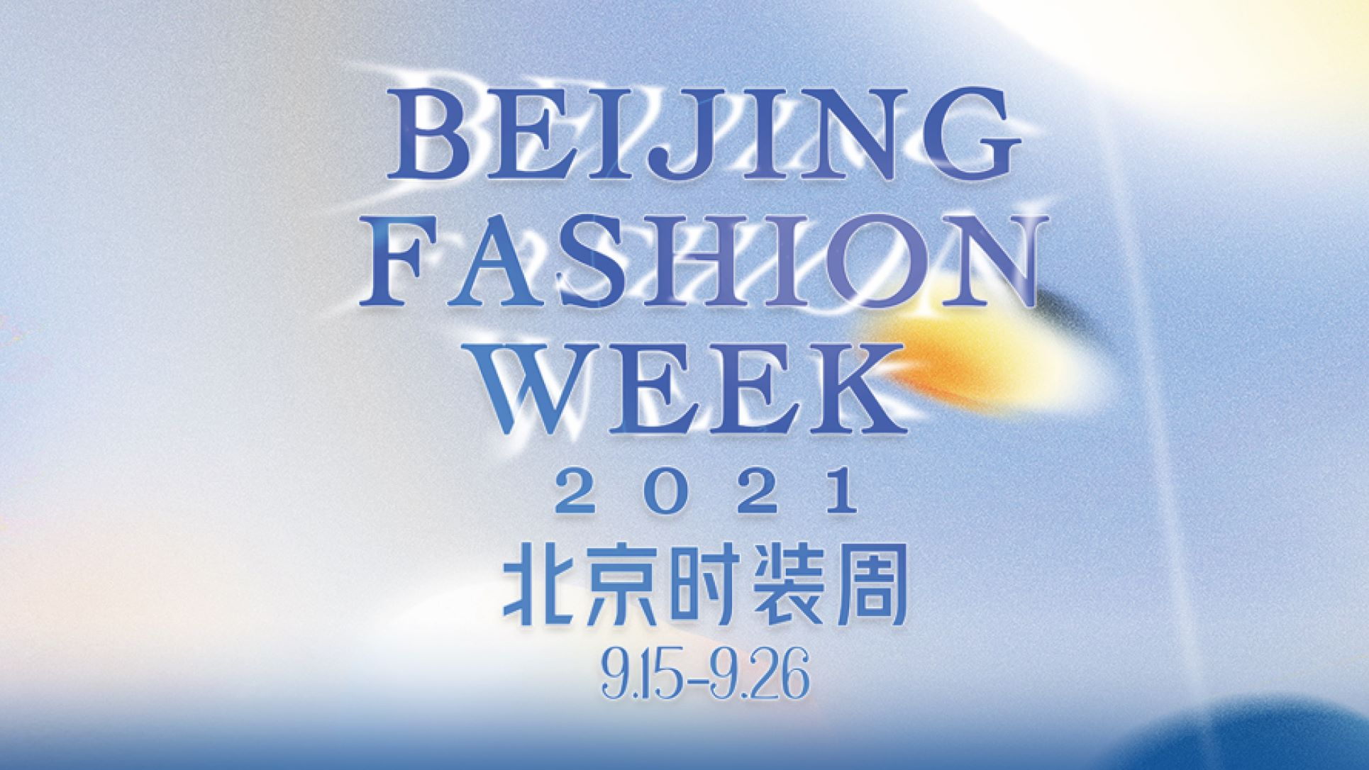 2021北京时装周秀场直播